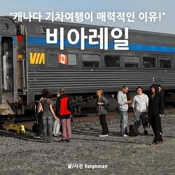 [캐나다여행/비아레일] 사람과 음식과 풍경, 캐나다 기차여행이 매력적인 이유