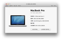 [MacBook Pro][10.8.1][Early 2011][i7][4GB]맥북프로 13-inch 노바벤치점수