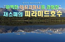 [캐나다여행 #10/재스퍼]완벽한 데칼코마니를 보여준 피라미드 호수