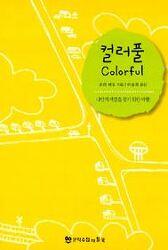 컬러풀(colorful) | 모리 에토