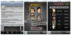 [ 아이폰 추천앱 ] 컴뱃 스카우터! 전투력 측정기 앱