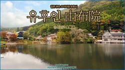 [일본 오이타현 유후시] 온천과 예술을 담은 로하스 시골마을, 유후인 由布院 ② 긴린코 金鱗湖 /하늘연못의 일본 소도시 여행기