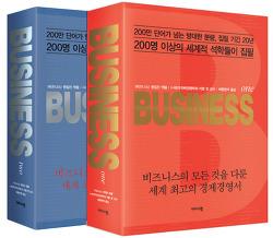 비즈니스 BUSINESS 출간 !!!!