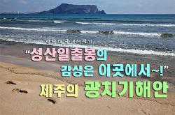 광치기해안,성산일출봉의 감상은 이곳에서~!