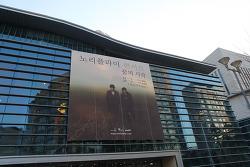 2011 노리플라이 콘서트 '꿈의 시작'