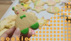 [food] 아이싱 쿠키만들기. 초보편