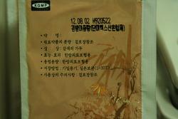 무궁무진한 한방보험제의 세계-병원장 특강16 (11.01.25) (연교패독산,오림산,오적산,이중탕)