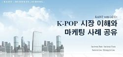 A 통신사 발표 미팅 ] K-POP 산업과 아이돌 그룹에 대한 정보공유 및 토론