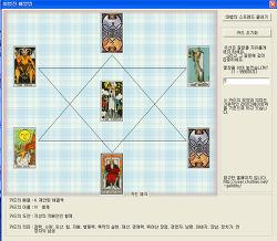 타로카드 무료프로그램