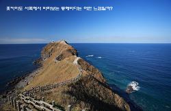 홋카이도 서쪽에서 바라본 동해바다는 어떤 느낌일까?