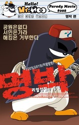 008 명박 편