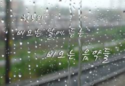 비오는 날에 듣는 비오는 음악들, 무슨 곡이 있을까나?