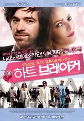 """진정한 사랑에 대해 묻는 영화. 영화 """"하트브레이커""""를 보고"""