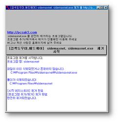 sidemaxnet, sidemaxnet.exe 애드웨어, 검색도우미, 광고