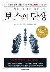 보스의 탄생-린다 A. 힐, 캔트 라인백/방영호 옮김