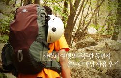 산행과 여행의 든든한 동반자, 솔트렉 배낭 사용기