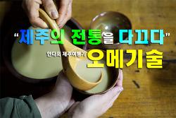 [제주여행/제주민속촌]오메기술, 제주의 전통을 다끄다