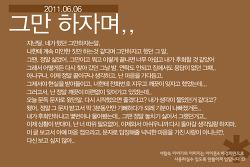 서랍속이야기 :: 2011_0606 그만 하자며..?