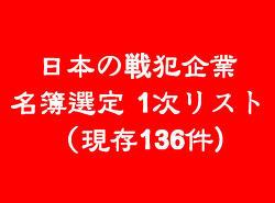 전범기업 - 日本の戦犯企業の1次リスト(現存136件)  명단 - 2/3차 추가
