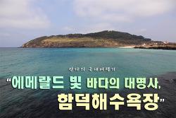 함덕서우봉해변,에메랄드빛 바다의 대명사