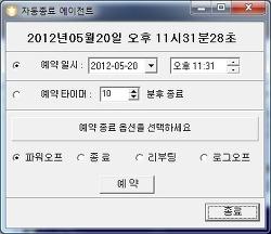 [프리웨어] 윈도우즈 자동종료 에이전트