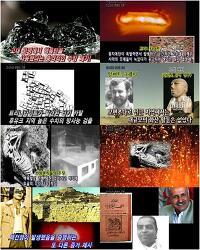 고대문명 핵폭탄 흔적 발견 논란