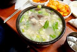 울산과학대 강원돼지국밥 ~구수한 국밥 한그릇~