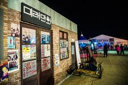 밤이 아름다운 2012 진주남강유등축제 두번째