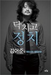 """""""쫄지마 씨바."""" 김어준의 <닥치고 정치>를 손에 들고"""