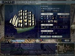14년 8월 그랑안 함대와 그외 선박