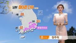 2017.05.30 날씨뉴스 오늘도 더워...오전까지 미세먼지'나쁨' KBS장주희캐스터 일기예보