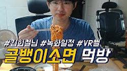 [케인] 골뱅이소면 먹방 (김희철님 & 녹화일정 & VR썰) 170226