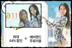 양정원 심으뜸 핫바디 프로모션, 11번가 여름 이벤트 동영상 공개