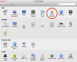맥북을 분실해도 안심할수 있게 하드디스크를 암호화 하는 방법  - 보안 FileVault 암호화