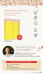 권대웅시인, 가장 아름다운 책 1위, '눈부신 오늘'