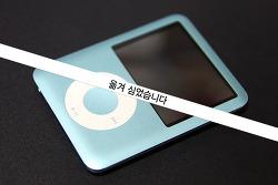 아이팟 나노 3세대 (8GB)를 두고 물물교환합니다.