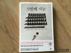 [9번째 지능,  KBS제작팀, 청림출판] - 나의 재능을 남을 위해 가치있게 쓰기