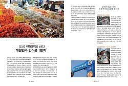 도심 한복판의 바다 '대한민국 건어물 1번지' - 서울 신중부시장