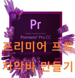 어도비 프리미어 프로 사용법(자막바 만들기)