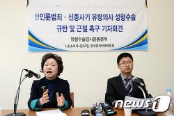 """시민단체 """"유령수술 근절하라…검찰 수사 촉구한다"""""""