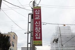 < 서산맛집 > 삽교 신창집.