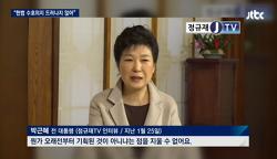 헌재 탄핵 승인 이후,  박근혜 침묵 이유들
