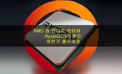 AMD인터뷰 - 라이젠3 올해 하반기 출시예정
