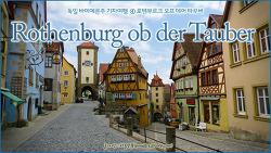 [독일 바이에른] 중세 유럽의 동화 속 장난감마을, 로텐부르크 오프 데어 타우버 Rothenburg (w 펜션 덴) /하늘연못