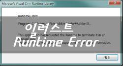 일러스트 runtime error 해결!!!
