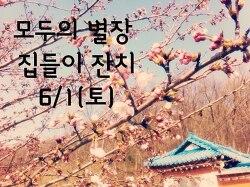 [강화는대학] 모두의 별장 - 집들이잔치 teaser