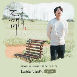 [음악을 듣다]도깨비 OST/Lasse Lindh – Hush/반복듣기/자동재생/발라드/팝