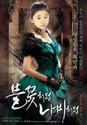 영화 포스터 패러디만들기 - 4.불꽃처럼 나비처럼(포토샵자료공유)