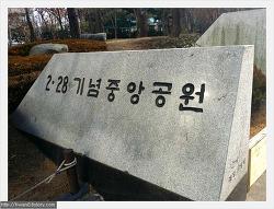 2.28학생민주의거를 기념한 2.28기념공원