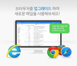 브라우저를 업그레이드하여 새로운 메일을 사용해보세요!